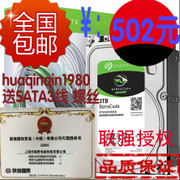 Wire feeding screw Seagate/ Seagate ST3000DM008 new Barracuda 3TB desktop mechanical hard disk 3T can monitor