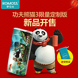 ROMOSS romance genuine Kung Fu Panda custom 10400 mA mobile power universal charge Po