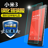 Jessie millet M3 film millet M3 film tempered glass film millet 3 tempered membrane explosion-proof membrane fingerprint