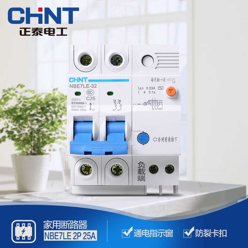 [The goods stop production and no stock]Chint Leakage Circuit Breaker Electric shock protection air switch NBE7LE 2P 16A-63A