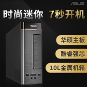 ASUS asus/ K20CD desktop machine Rui full business home office Mini host computer