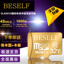 Beself 32G high-speed memory card 64G mobile phone memory card TF card 128G storage SD card 16G genuine 包邮