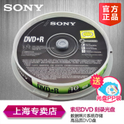 SONY Sony original licensed 4.7G R 16X DVD burn disc blank CD CD