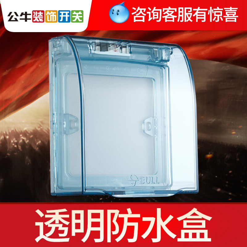 Bull switch socket 86 transparent splash box splash box splash bath splash box socket panel