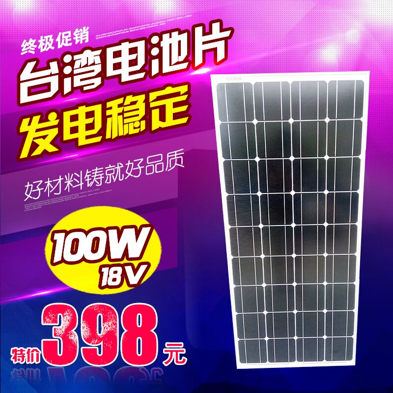 100W Single Crystal Solar Panel 12V Battery Charger Outdoor Power Generation Household Small Charging System 220V