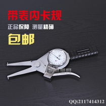 Weihai belt table card gauge outside the card gauge gauge caliper table inside diameter outer diameter card table