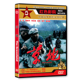 Genuine high - definition movies DVD video discs of China 's war military classic film on August 1 DVD system