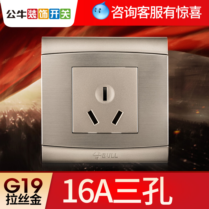 Bull 16a air conditioning water heater high power three-hole socket household concealed type 86 switch champagne gold aluminum wire drawing