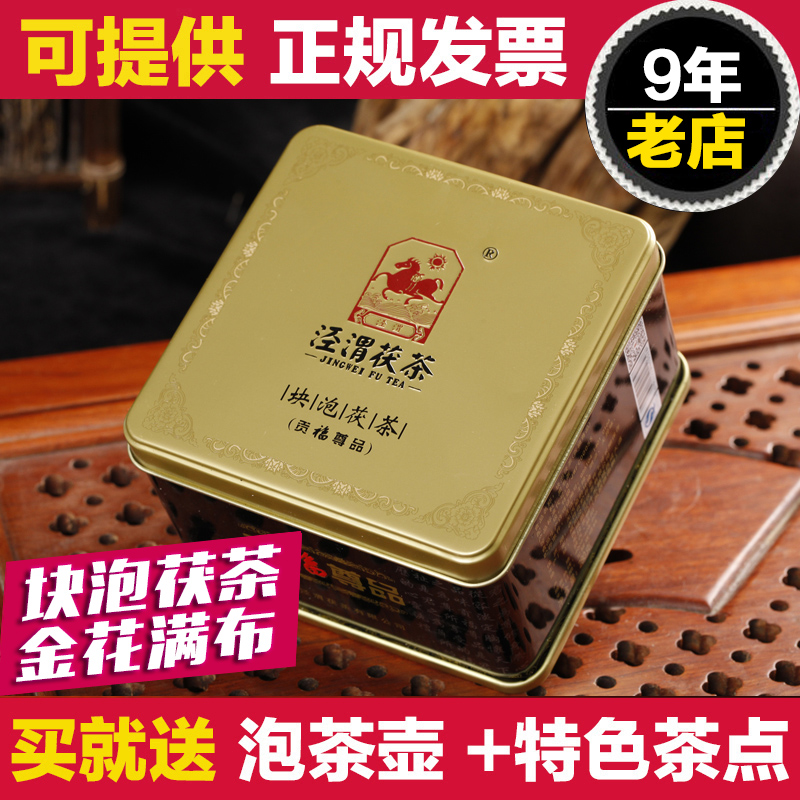 泾渭茯茶 Black tea 茯 brick Shaanxi authentic golden flower volt tea brick 泾阳茯 brick tea Gongfu 尊品 280g