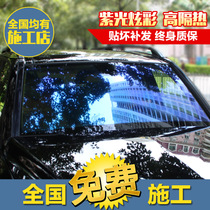 Car film insulation film Car film Full film solar film Window film Explosion-proof film Free construction