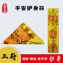 Triangle peace amulet this life year with fortune fortune fortune transfer flourishing career marriage Taisu charm charm