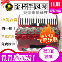Golden accordion 8 60 96 120 bass professional first-time accordion 120 bass echo
