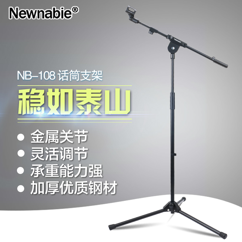 NB-108 Ground-type Microphone Bracket Ground-type Microphone Bracket Metal Tripod Bracket Thickening Steel