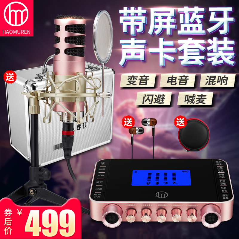 Good Shepherd KS Anchor Sound Card Set Mobile Phone Call Mai General Computer Desktop Microphone Live Broadcasting Equipment Complete set of Apple Android Fast Hand K Song Mythology Microphone Special for National Network Red Recording