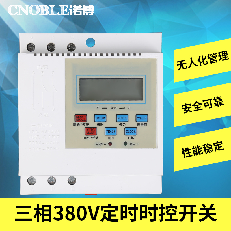 Three-phase electricity exchange timer microcomputer control switch 380V intelligent pump time controller