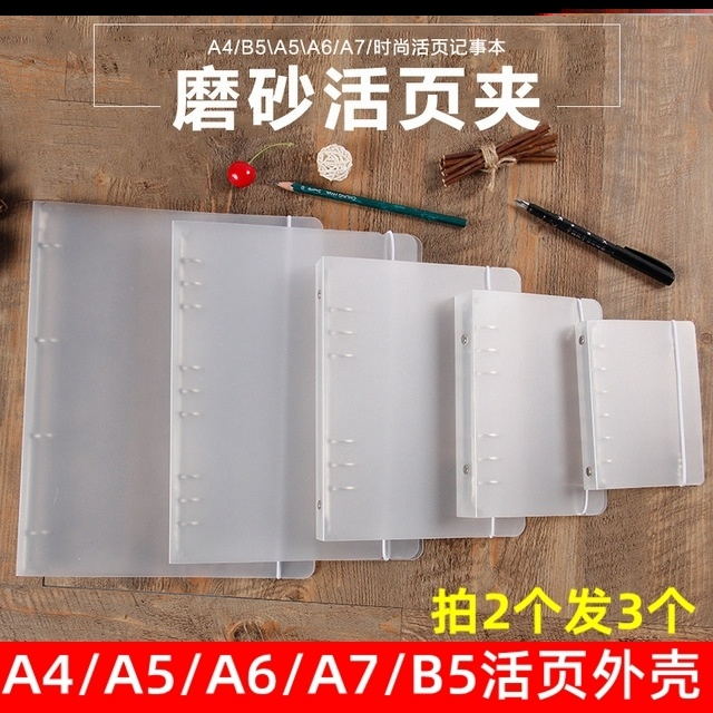 Loose-leaf clip working soft shell a66-hole coil notebook a44-hole loose-leaf notebook shell shell six-hole removable hard clip