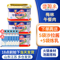 Shanghai Merlin lunch meat canned ready-to-eat pork ham sandwich spicy hot pot hot pot ingredients 198g x 3
