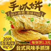 Taïwan échalote saveur main saisir gâteau authentique pain 20 pièces de gâteau famille pack maison petit déjeuner alimentaire Melaleuca gâteau combinaison