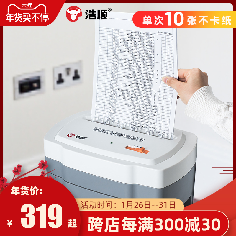 Haoshun shredder office home commercial small particle-like automatic mute high-power populism card electric mini winch 燬 business equipment file a4 waste paper shredder artifact