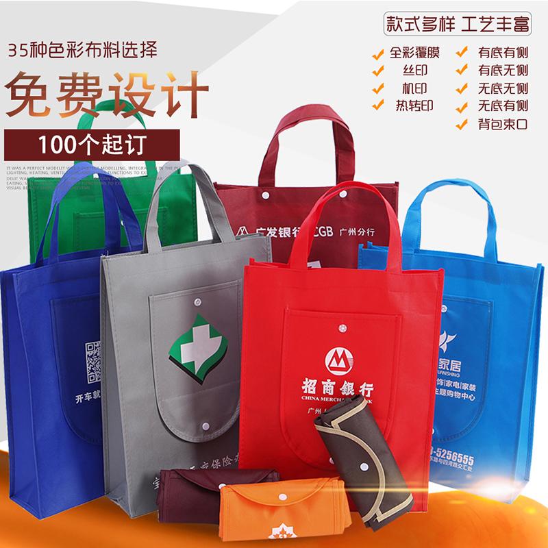 Non-woven cloth bags custom-made environmentally friendly cloth bags custom-made shopping advertising gifts hand waterproof film bag printing LOGO