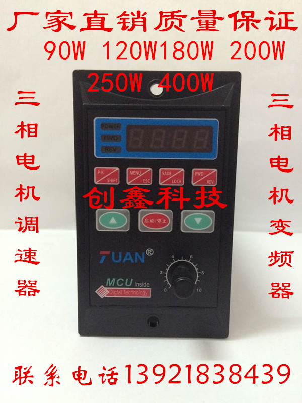 T13-400W-12-H single phase 0.2kw inverter single phase input 200W400W750W output three phase 220V