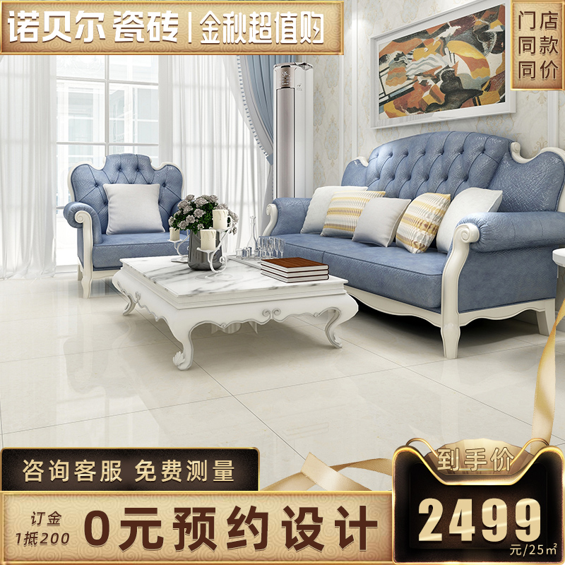 Ceramic tile living room modern simple antiskid wear resistant marble floor tiles 25 set meal only 2499 yuan.