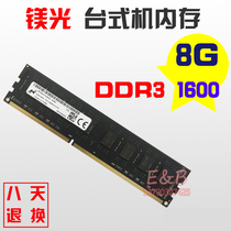 8G DDR3 1600 3rd Generation Desktop Compatible Memory 4G 1333 Dual Eat Chicken Game Speed Up