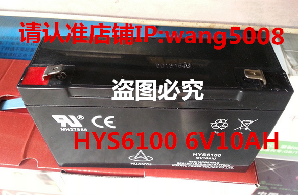 cheap Purchase china agnet HUANYU Free Shipping HYS6100 6V10AH