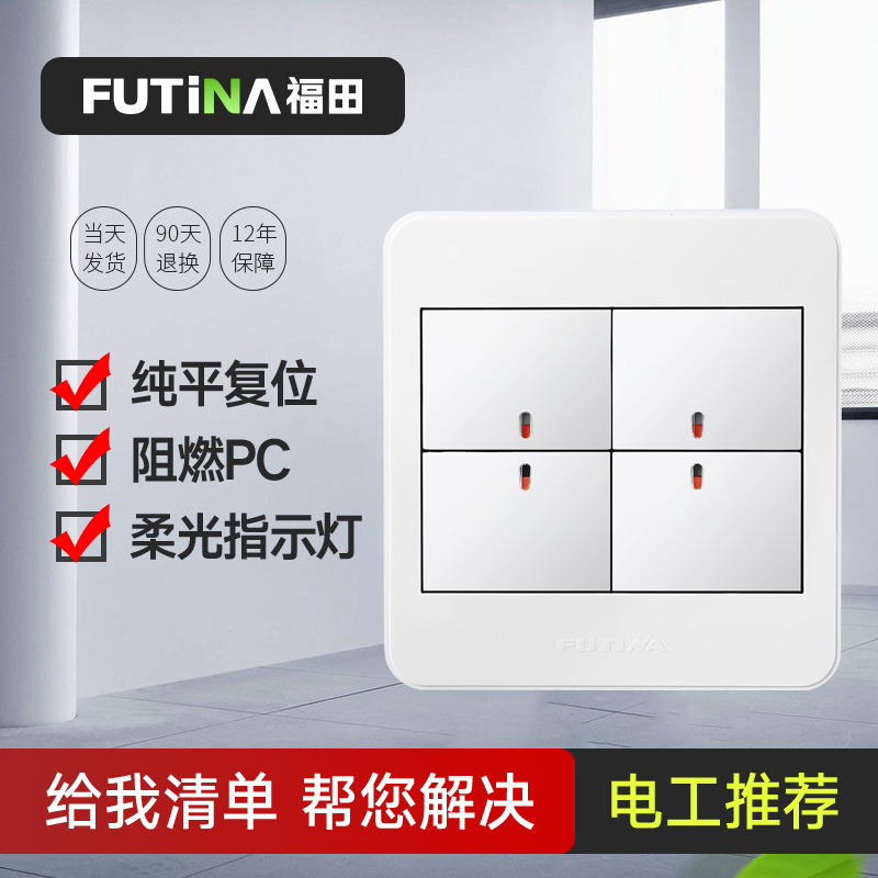 Fukuda point switch four open dual control office switch socket panel light type 86 Ling Bai elegant J10
