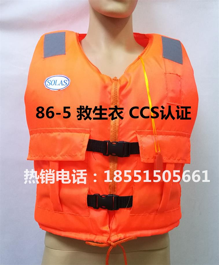 [The goods stop production and no stock]Marine 86-5 life jackets Flood and flood standard life jackets National standard adult working life jackets Export type