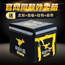 Beauty group takeaway box delivery box size number rider equipment errand insulation takeaway box 30 liters 48 liters 62 liters
