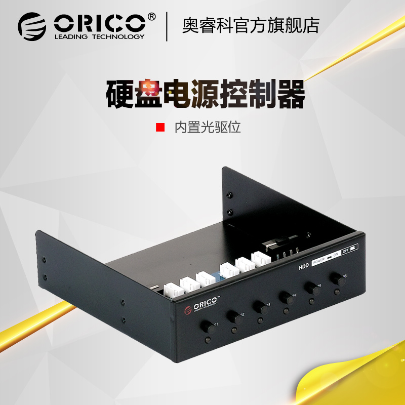 Spot Orico HD-PW6101 Chassis Internal Drive Position Hard Drive Power Controller/Hard Disk Switcher