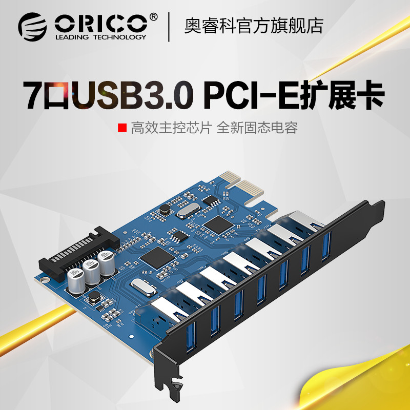 ORICO USB3.0 Expansion Card Desktop PC PCI-E Expansion Card One-for-seven Chassis Expansion PVU3-7U