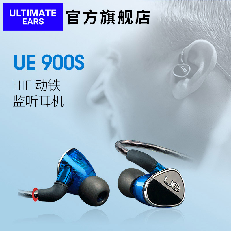 [The goods stop production and no stock][3 interest-free] Logitech UE 900S in-ear 4 moving iron HiFi monitor music headset wire microphone
