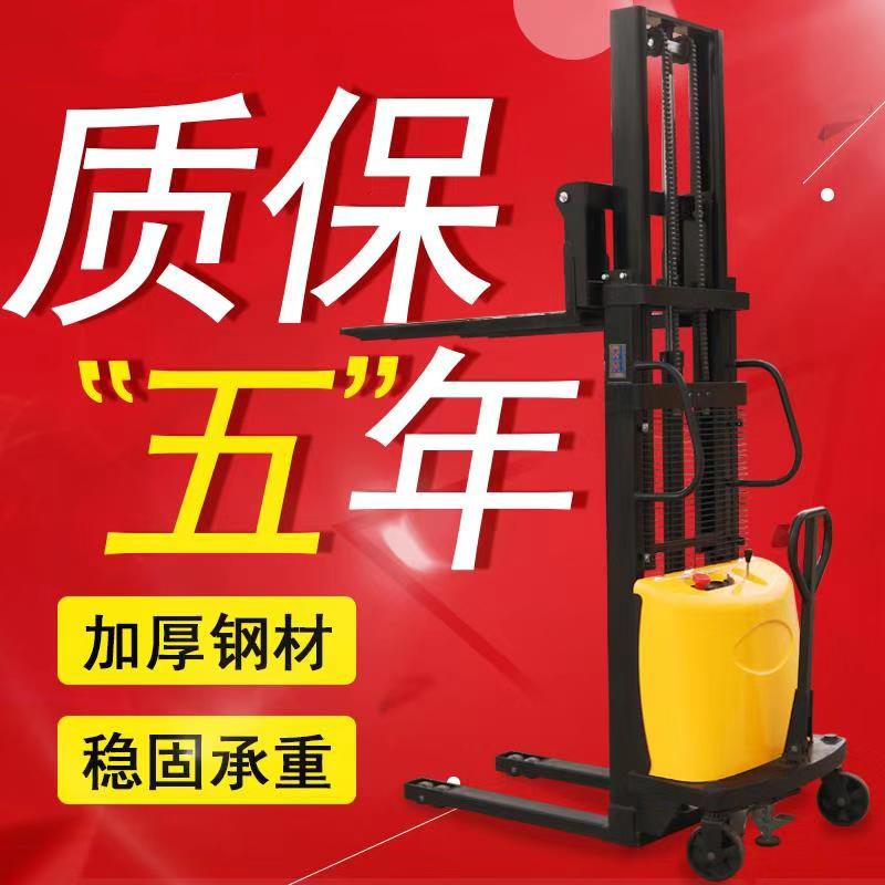Strengthen the semi-electric reactor high machine 1 ton 2 tons hydraulic reactor high car fully automatic lift truck lift lift pile high machine
