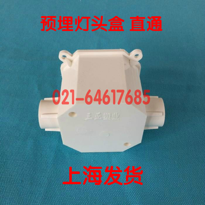 Ertong 20 Ports PVC High Commander Box Connection Box High and Deep Commander Box Embedded Lamp Head Box Two-pronged Octagonal Box
