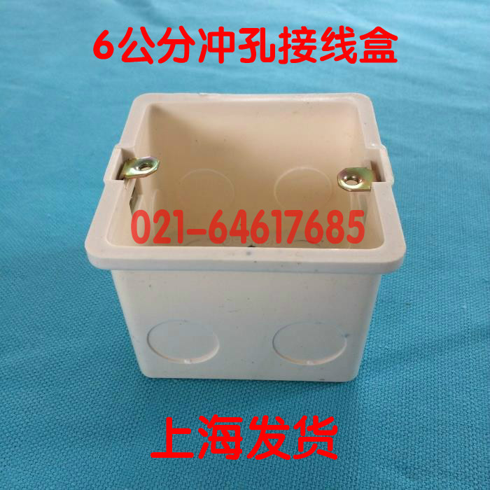 PVC junction box concealed box thicker punched 86 type 6 mm split shutter box fire retardant socket bottom box