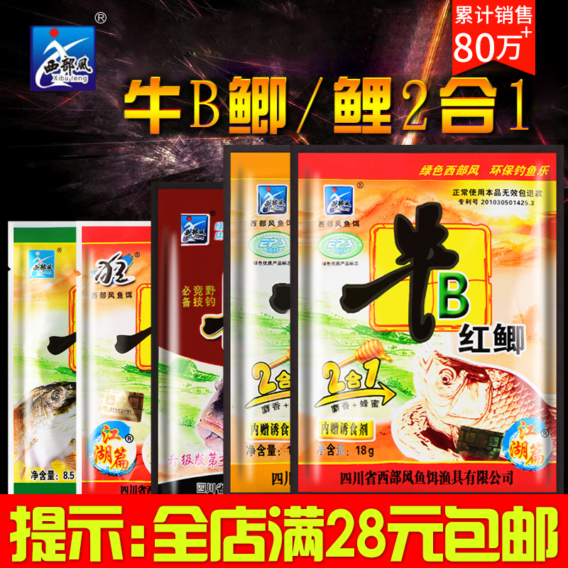 Bait attractant bait additive of western wind medicine cattle B crucian carp powder cattle B carp crucian carp forced crucian carp soaking rice fish bait corn litter additive