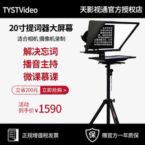 Tianying Shitong SLR camera teleprompter 20-inch large screen display speech 22-inch teleprompter