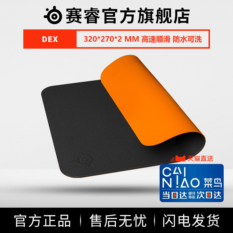 SteelSeries Sai Rui DeX Professional Competitive Game Mouse Pad Waterproof Jedi Survival Eat Chicken Tool