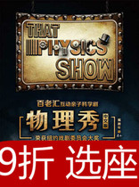 (Ticket house)Broadway interactive science drame spectacle physique chinois édition billets 3 7