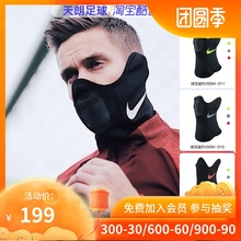 Tianlong football Nike strike Snood player edition mask for men and women mask BV0094-010-011