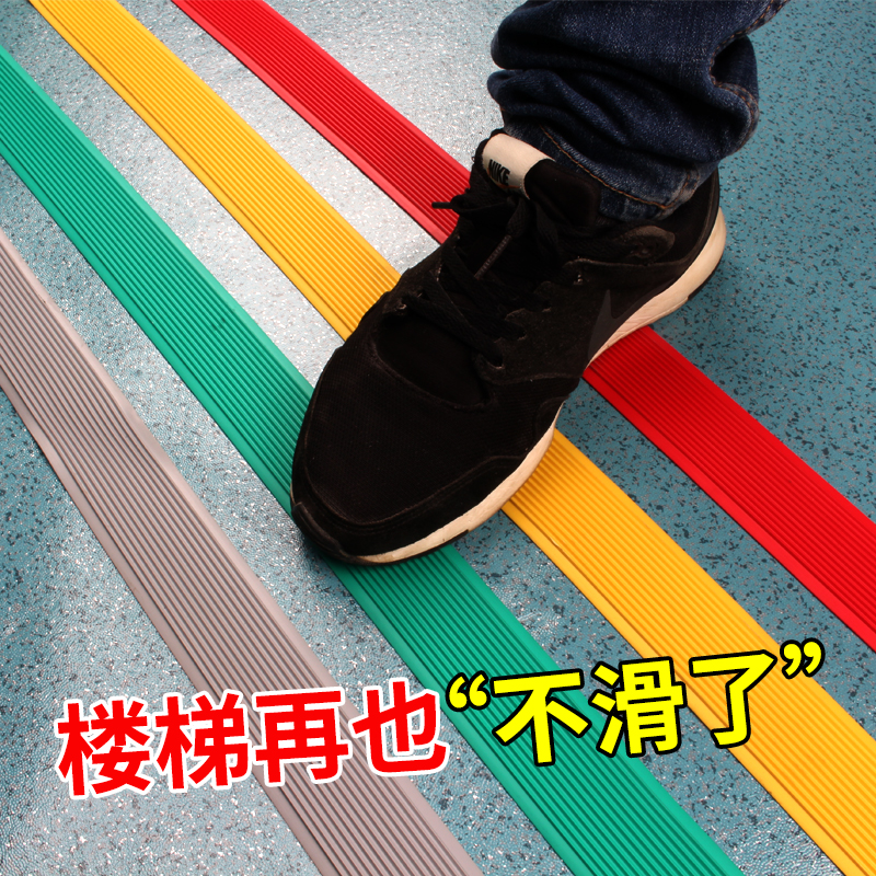 PVC staircase anti-skid strip staircase step sticking step anti-skid pad self-adhesive glue ramp step anti-skid sticking