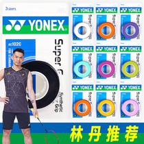 Yunix badminton clap handle gyrobone wrapped yy fish rod tennis racket anti-slip suction breathable straps