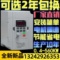 变频器1.5 2.2 4 5.5 0.75 3.7 7.5 3KW单相220 380v三相电机调速
