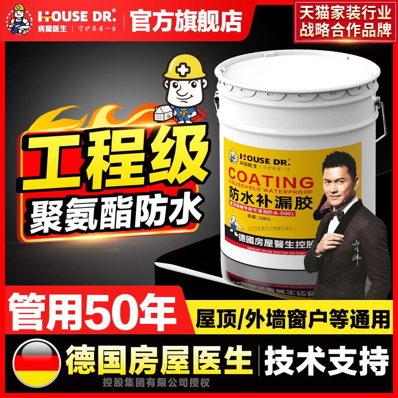 Roof waterproof leak-blocking coating polyurethane anti-leakage glue exterior wall building roof crack bungalow asphalt material to fill the leak king
