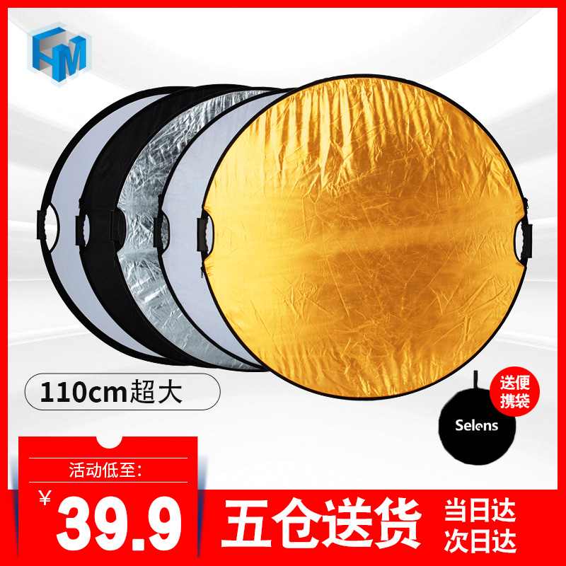 Photo Reflector five in one 110cm soft plate folding portable fill light lighting plate shooting equipment