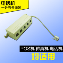 Five-minute Telephone Line Transfer Converter Separator Extension Box Telephone Accessories