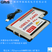 GRIS GRIS USB 3.0 Extension Card Express 54mm Second Generation Unexposed USB Transfer Card
