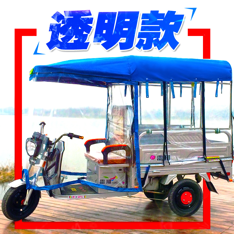 Electric tricycle awning fully closed sunshade motorcycle awning battery car tricycle awning transparent